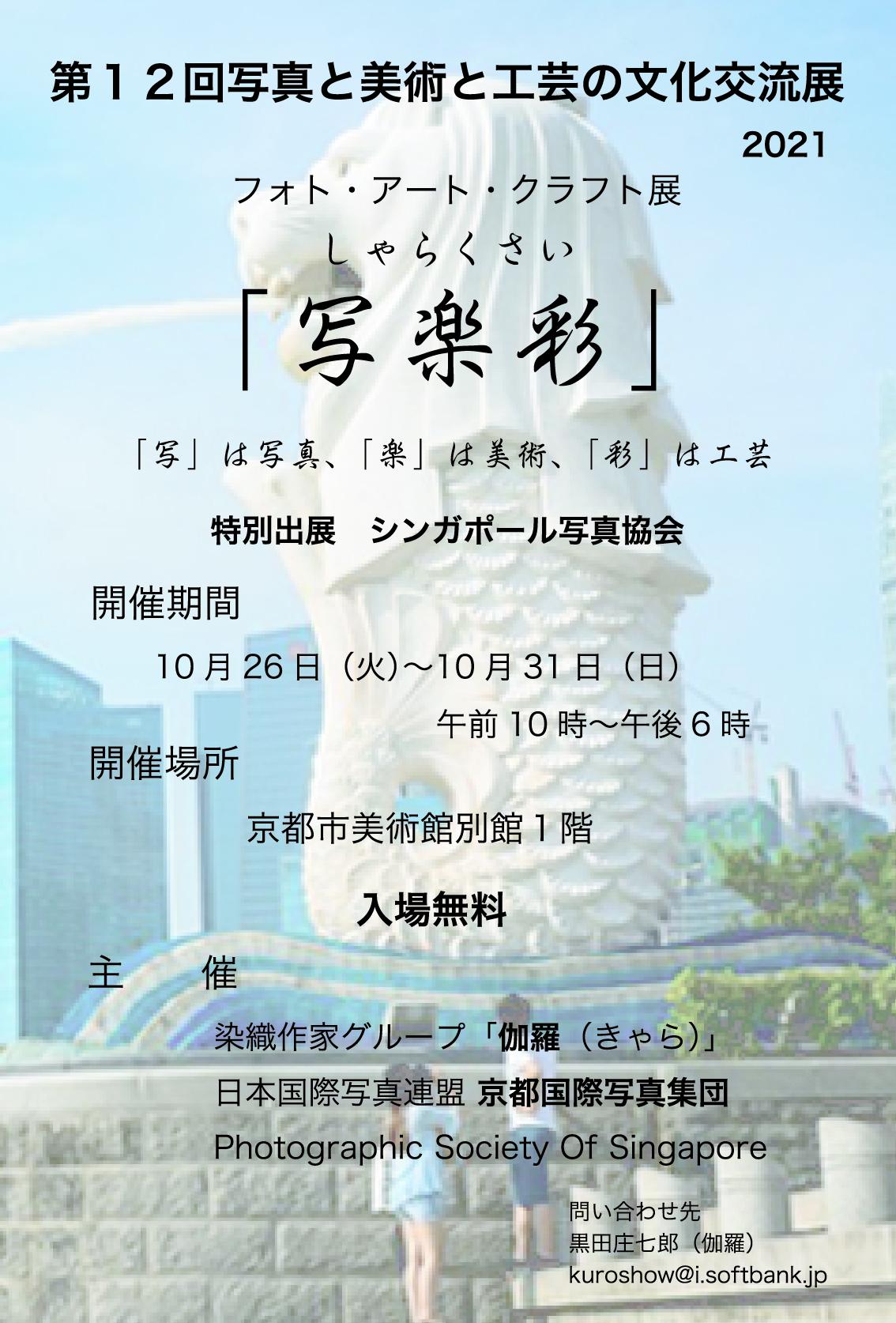 第12回「写楽彩」~写真・美術・工芸の文化交流展~(フォト・アート・クラフト展)