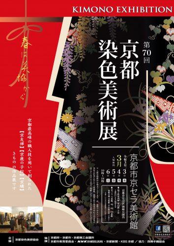 第70回京都染色美術展