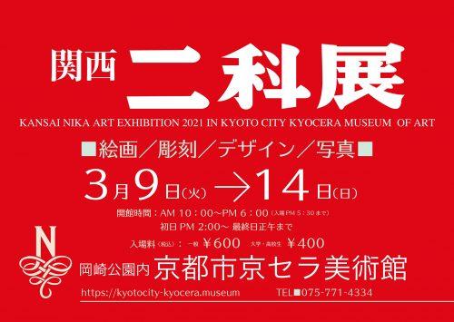 第52回関西二科展