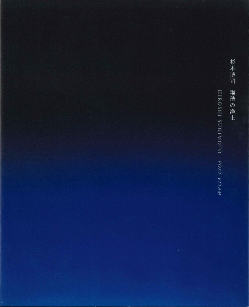杉本博司 瑠璃の浄土