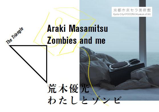 Araki Masamitsu : <em>Zombies and Me</em>