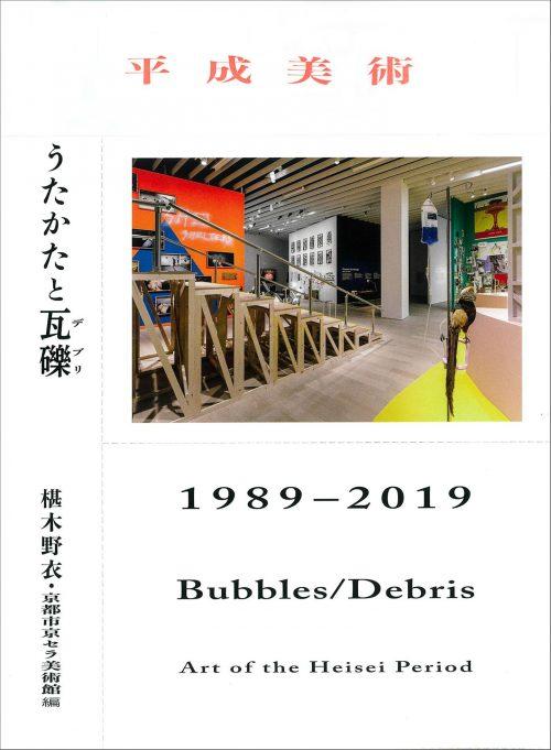 平成美術:うたかたと瓦礫(デブリ) 1989–2019