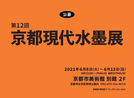 公募第12回京都現代水墨展