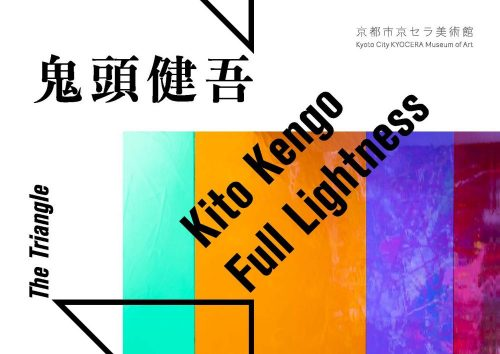 鬼頭健吾:Full Lightness